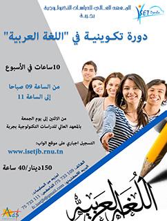 Formation en arabe